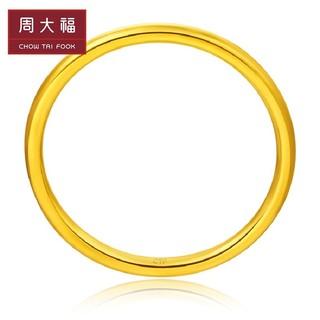 CHOW TAI FOOK 周大福 F185170 简约至上 足金戒指