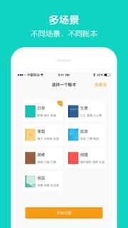 《记账·圈子账本(专业版)》iOS数字版中文软件