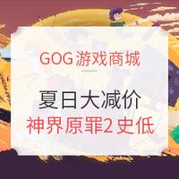 促销活动:GOG游戏平台夏日大减价活动