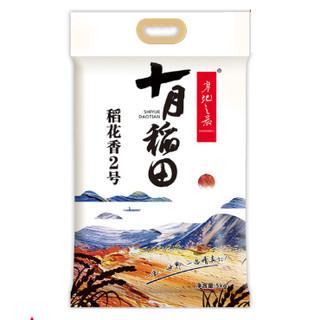 6日0点 : 十月稻田 东北五常 稻花香2号 大米 5kg *2件
