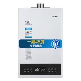 sacon 帅康 JSQ23-12BCWE 12升智能恒温燃气热水器