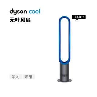 DYSON 戴森风扇 AM07 落地式无叶电风扇