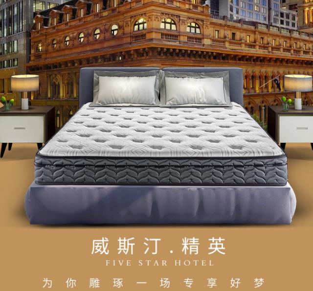 AIRLAND 雅兰 威斯汀酒店精英版 高筒独袋弹簧乳胶床垫