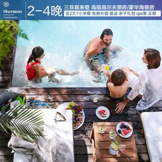 酒店特惠 : 三亚亚龙湾喜来登度假酒店2-4晚住宿套餐