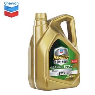 Chevron 雪佛龙 金富力全合成机油 ECO 5  5W-30 4L