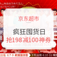必看活动:京东超市 618疯狂囤货日 每满199-100,叠加专享券最高满398减300