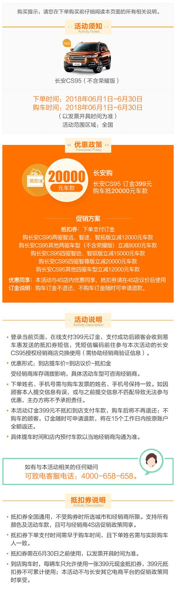 长安 CS95 线上专享优惠