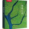《中国国家地理极致之美》(可满减用券) 78.12元
