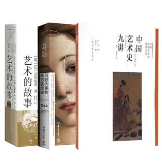 《中国艺术史九讲+艺术的故事+写给大家的西方美术史》(套装共3册)  +凑单品