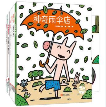 """《宫西达也""""狼和小猪""""系列》(套装共6册)"""