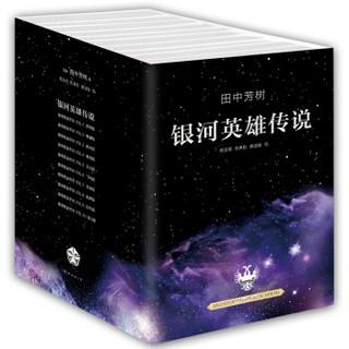 限地区 : 《银河英雄传说》(套装10册、2014版)