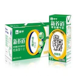 MENGNIU 蒙牛 新养道 零乳糖牛奶 低脂型 250ml*12盒 *7件