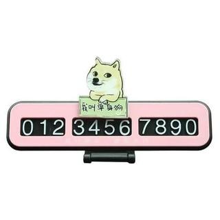 豪雅 汽车临时停车号码牌