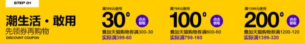 天猫 INXX 官方旗舰店 男装女装 618 男神日 促销