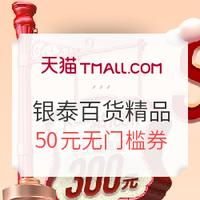 促销活动:天猫 银泰百货精品旗舰店 男装 618 男神节 促销(含BOSS、ARMANI、MCQ等)