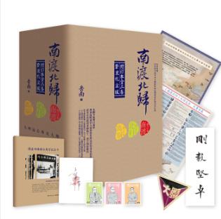 《南渡北归》(礼盒装、全新经典版全3册)