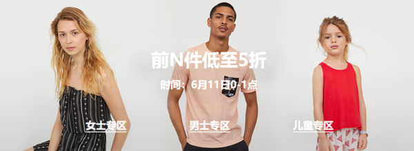 天猫 H&M旗舰店 男装618限时折上折促销