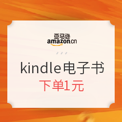 亚马逊中国  kindle电子书 精选好书(第一波)