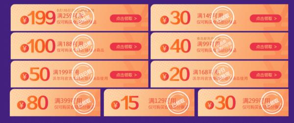 京东 食品主会场 投票有奖+评论有奖