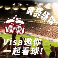 看球季来袭 Visa邀你一起看比赛