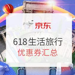 618神券日,京东生旅别错过