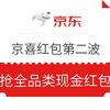 京东  京喜红包第二波 抢全品类现金红包最高5元无门槛,另有最高满1000-618元全品类券