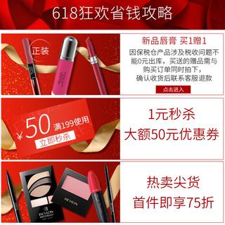 REVLON 露华浓 黑管唇膏 4.2g/3.7g