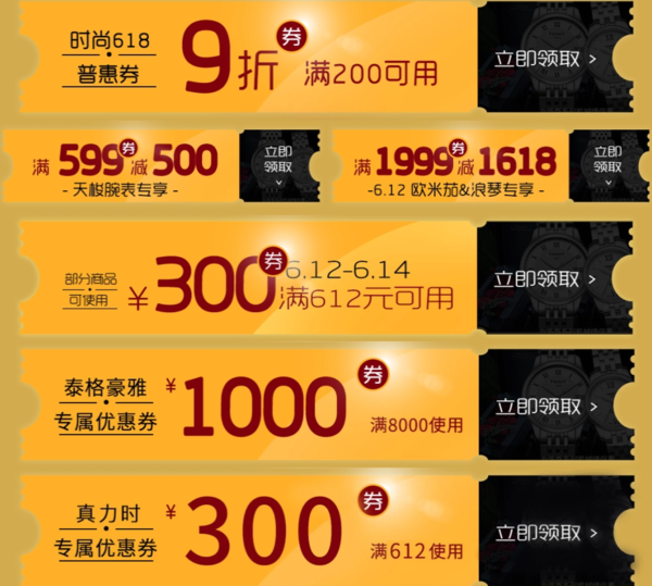 京东 品质钟表 超级神券日