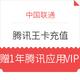 促销活动:腾讯王卡充值300元话费 赠送腾讯视频/QQ音乐会员12月
