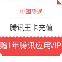促销活动:腾讯王卡充值300元话费