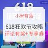 小米有品 618购物狂欢节攻略 买5免1、领券满100-30元/20日更新:公布获奖名单