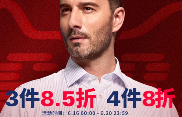 天猫雅戈尔官方旗舰店 男装618促销