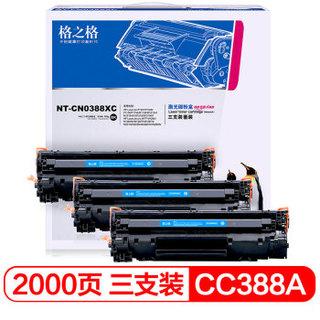 格之格NT-CN0388XC大容量硒鼓CC388A 2只装