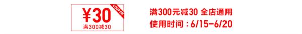 天猫 优衣库官方旗舰店618年中大促