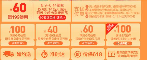苏宁易购 超市614 日百会场