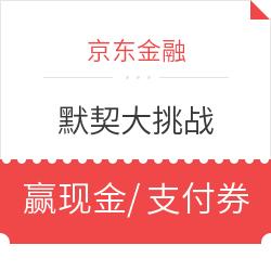 京东金融  购默契大挑战
