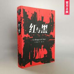 《红与黑》(455页无删减版)全译本
