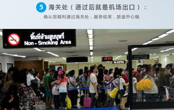 泰国机场落地签快速通关 免排队服务