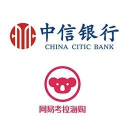 中信银行 X 网易考拉 免费领取优惠券