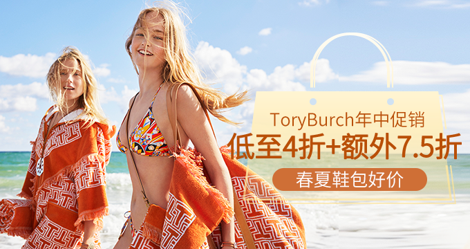 TORY BURCH美国官网 年中大促 精选鞋包服饰 低至4折+额外7.5折