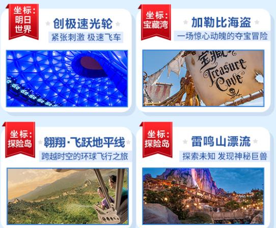 涨价后首次优惠!上海迪士尼乐园门票
