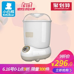 16日0点:小白熊旗舰店 奶瓶蒸汽消毒器 带烘干 液晶版 婴儿消毒锅 HL-0871