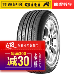 Giti 佳通 Comfort 228v1 205/55R16 91V轮胎