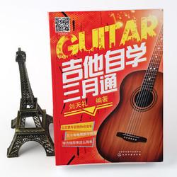 《吉他自学三月通》