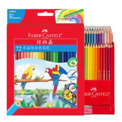Faber-Castell 辉柏嘉 114463 水溶彩色铅笔 72色 *2件