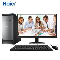 海尔(Haier)天越D7 商用台式办公电脑整机(I5-7400 8G DDR4 1TB 有线键鼠 正版Win10)20.7英寸