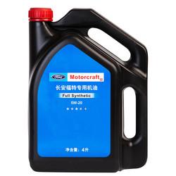 福特 原厂全合成机油/润滑油 5W-20 4L装 蒙迪欧/福克斯/翼虎/翼搏/福睿斯/金牛座/锐界/全系适用