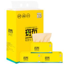 斑布 本色抽纸 无漂白竹浆 BASE系列3层150抽面巾纸*3包