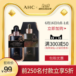 16日0点:新韩国AHC 稀世黑玫瑰 补水保湿镇定舒缓深层滋润安瓶精华黑面膜
