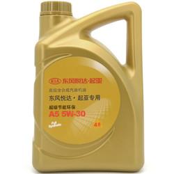 起亚 原厂高级全合成机油 A5 5W-30 4L装 K2/K3/K4/K5/智跑/福瑞迪/KX3/KX5/狮跑汽油机全系适用